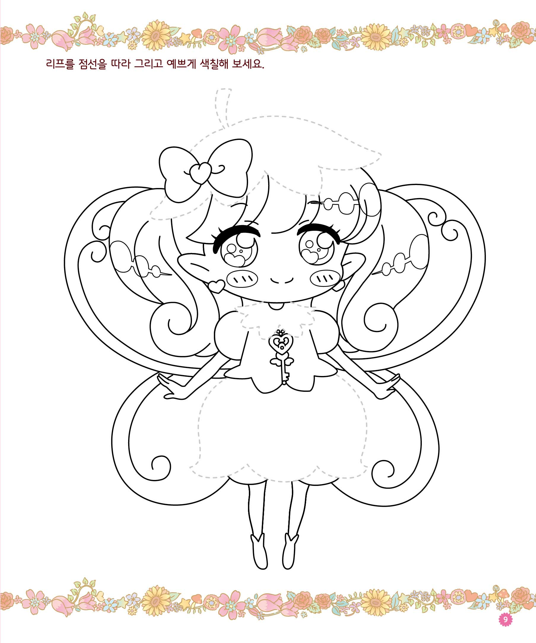 Bo On The Go Coloring Pages