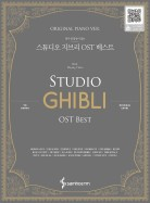 연주동영상이있는 스튜디오 지브리 OST 베스트(ORIGINAL)(스프링)