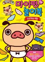 빰바라빤쮸 마이펀 놀이북