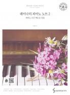 레이나의 피아노 노트 2