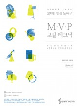 모던K 발성 노하우: MVP 보컬 테크닉(CD)