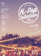 두피아노의케이팝콜렉션(DOOPIANO's K-POP COLLECTION)