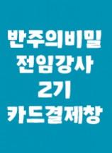 반주의비밀 전임강사2기 카드결제창