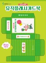 뮤직플래시카드북
