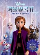 겨울왕국2 OST 피아노 연주곡집[Easy Ver.]