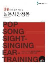 팝송으로쉽게배우는실용시창청음(CD포함)