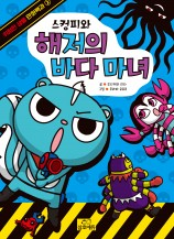 위험한 생물 만화백과 ② 스컹피와 해저의 바다 마녀